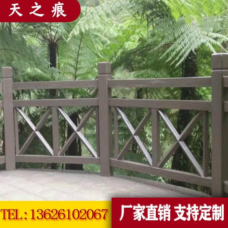南京仿木栏杆价格 天之痕 公园景区专用仿木栏杆 专业定制