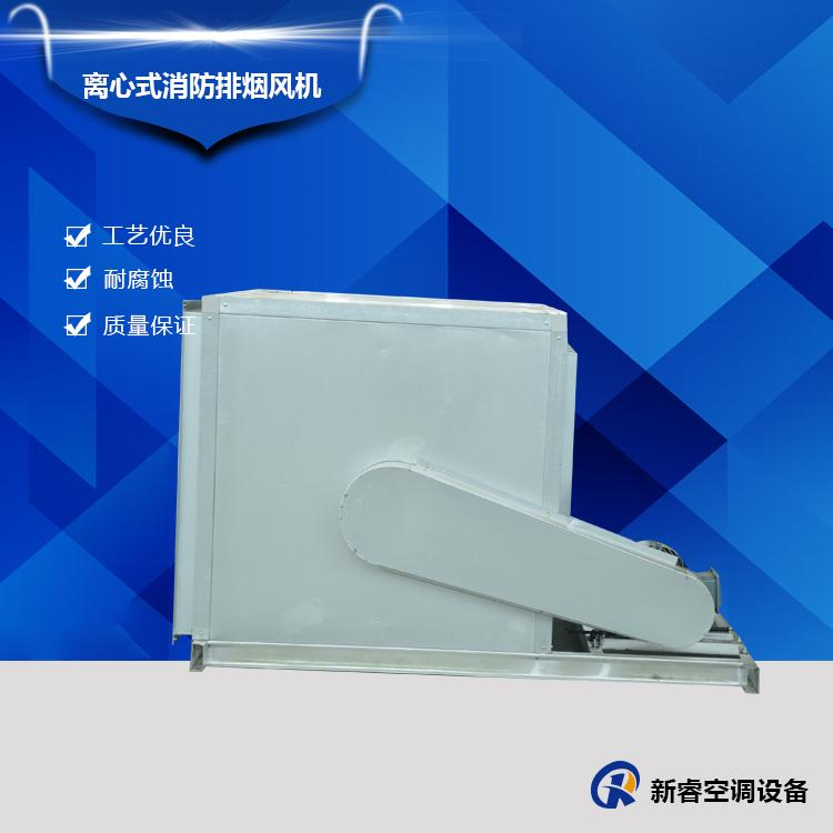 新睿直销 离心式排烟风机 柜式离心风机 专业生产