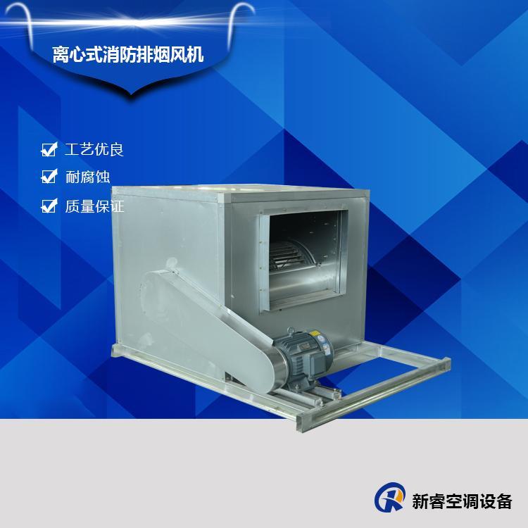 新睿生产 离心式排烟风机 HTFC离心式消防排烟风机 厂家供应