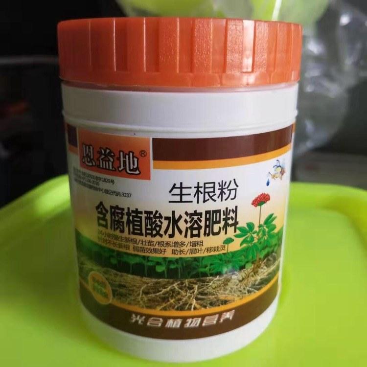 粉剂生根粉含腐植酸水溶肥生根壮苗农夫生物厂家直销批发