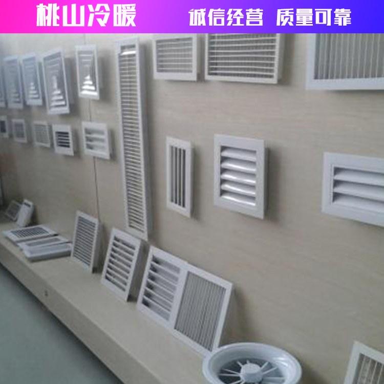 铝合金风口定制质量保障支持定制专业品质桃山冷暖