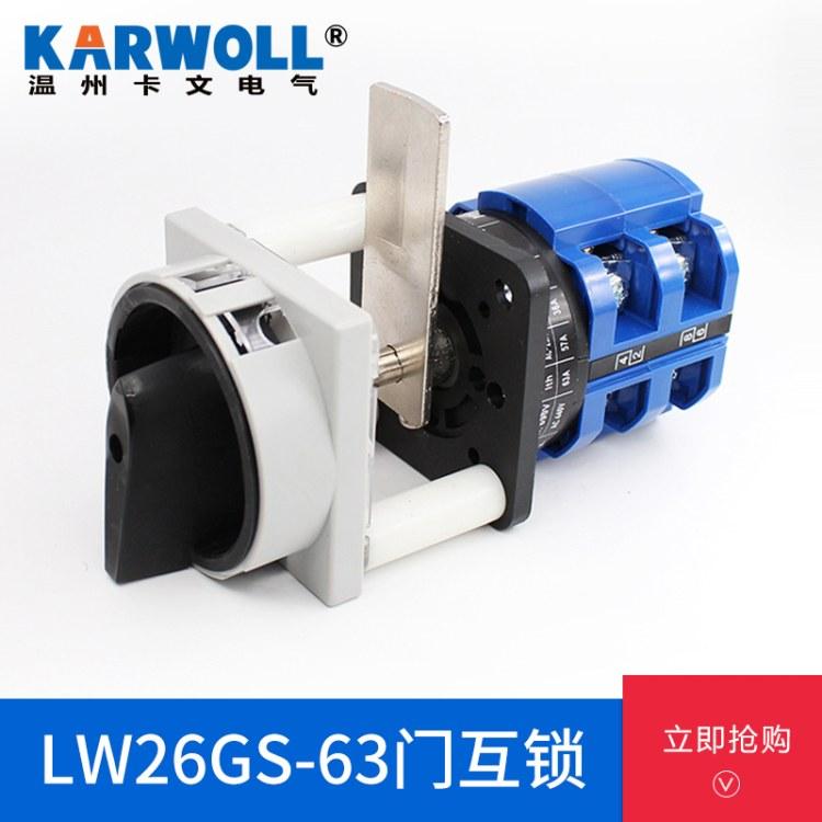 配电柜开门断电万能转换LW26GS-63A门互锁电源切断开关负载断路