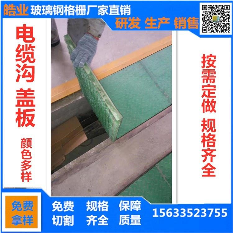 河北皓业专业生产地沟玻璃钢格栅盖板@40mm密封玻璃钢盖板