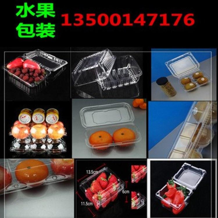 水果吸塑包装盒批发_西红柿吸塑包装盒批发_胜飞吸塑厂