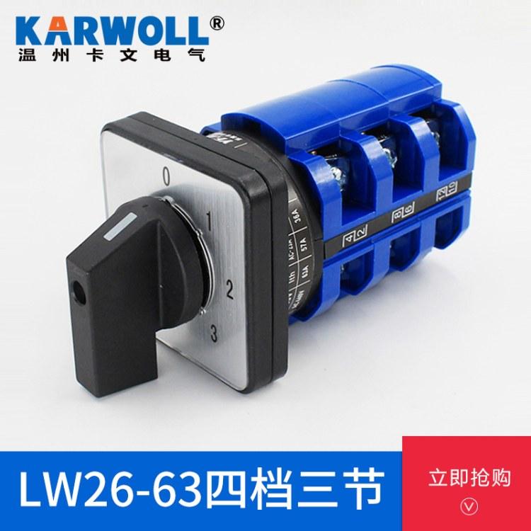 万能转换开关四档三节LW26-63/3双线电源选择切换旋转电路控制