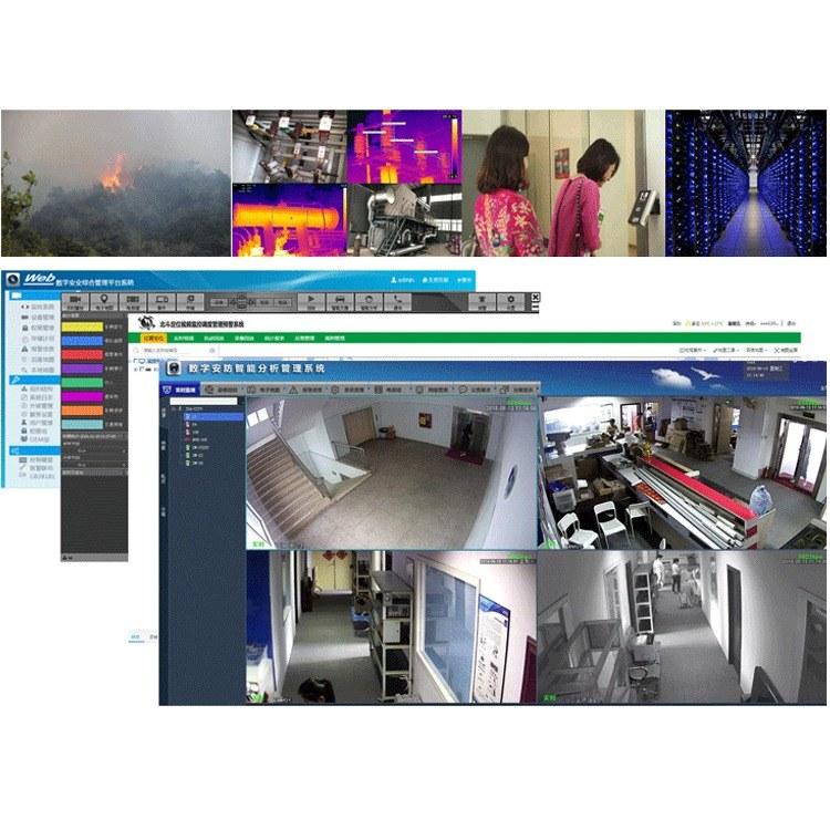 杰士安视频监控软件-适用于网络监控系统在公网或专网环境下布署应用,是安防系统方案中的核心主件
