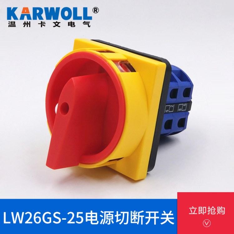 LW26GS-25/04-2万能转换开关挂锁型护指断路开关两档主控负荷通断
