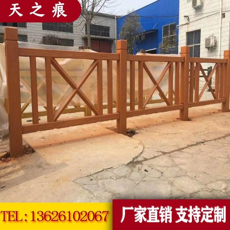 南京仿木栏杆 天之痕  仿木栏杆采购 欢迎订购 规格齐全