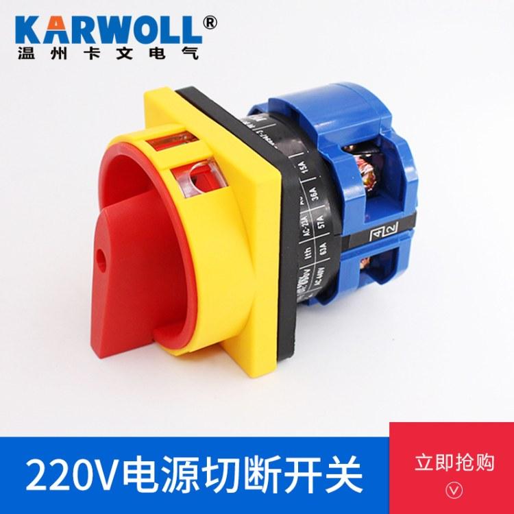 LW26GS-63A 电源切断开关LW28GS护指式旋转锁万能转换开关可挂锁