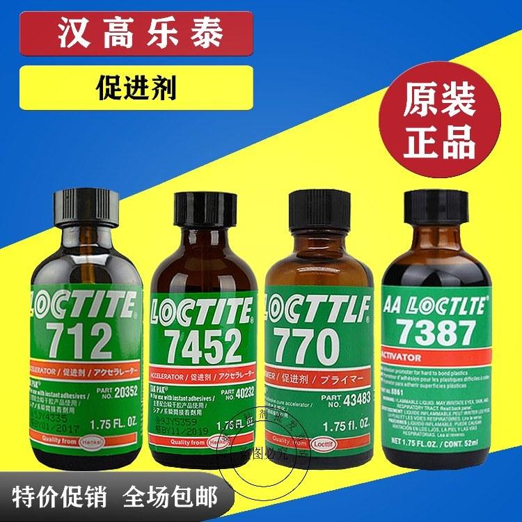 乐泰770促进剂批发 正品汉高loctite770催化剂活化剂活性剂表面处理剂 瞬干胶底剂