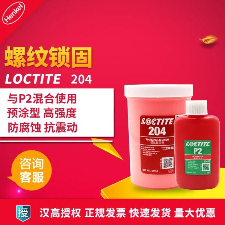 正品汉高乐泰204预涂胶P2 loctite204胶水批发 螺纹锁固剂厌氧胶 红色