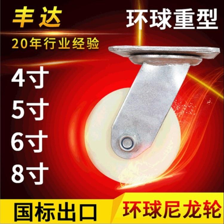 脚轮 4/5/6/8寸重型工业万向轮 防滑耐平板车白尼龙轮