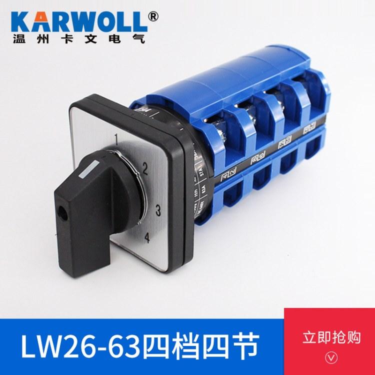 万能转换开关LW26-63A四档四节两线四组电源切换倒顺高低速组合