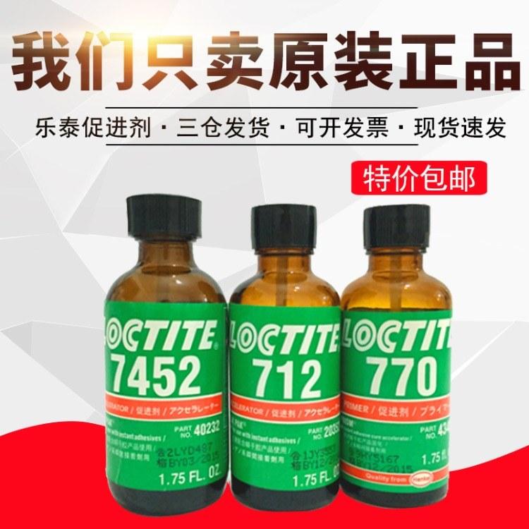 正品汉高乐泰770促进剂 loctite770催化剂 活化活性剂表面处理剂 瞬干胶底剂 批发