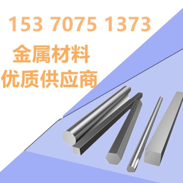 供应17-4 PH不锈钢 AMS5622美标17-4ph沉淀硬化不锈钢