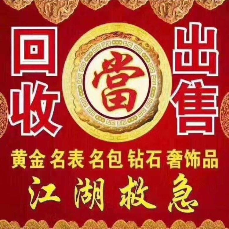 柳州二手黄金回收 黄金首饰回收 千足金项链价格