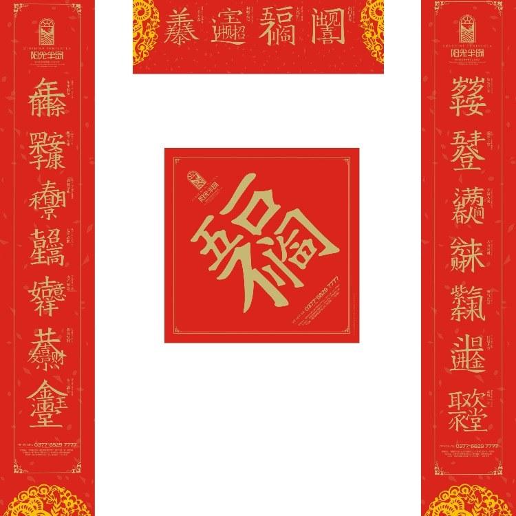 鼠年春联定制 2020年春节对联定做 对联印刷生产厂家 郑州启点印务 物美价廉