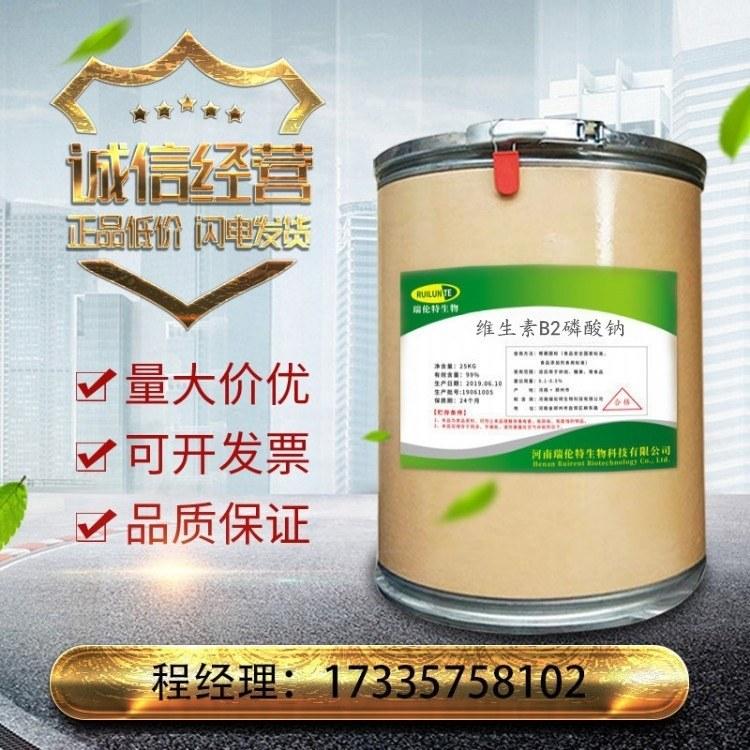 食品级维生素B2磷酸钠 维生素B2磷酸钠生产厂家