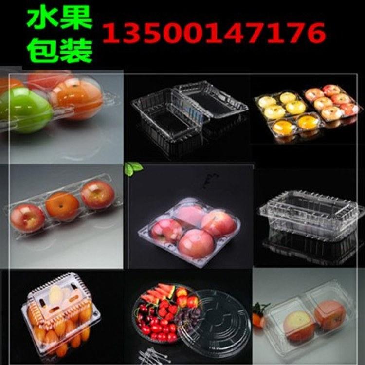 一次性水果包装盒_吸塑包装盒彩印_胜飞吸塑厂