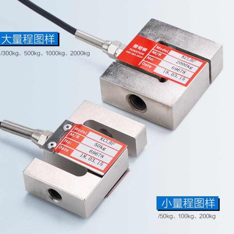 KCLBF称重传感器搅拌站配料秤S拉力压力传感器 普司顿生产