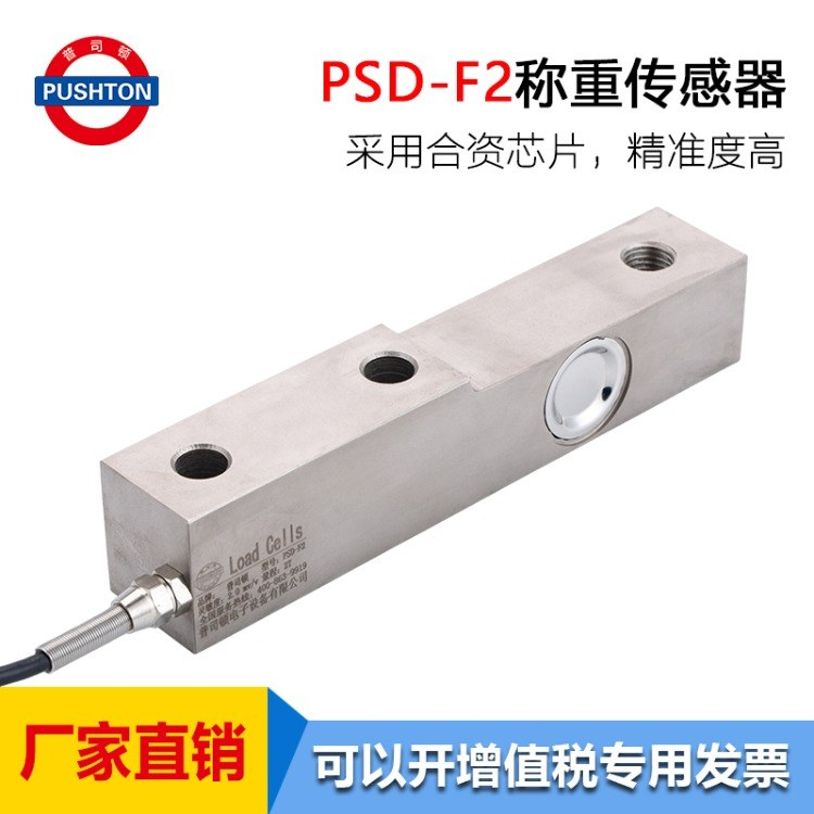 普司顿F型重量传感器配料机称重传感器电子称高精度压力郑州厂家直销