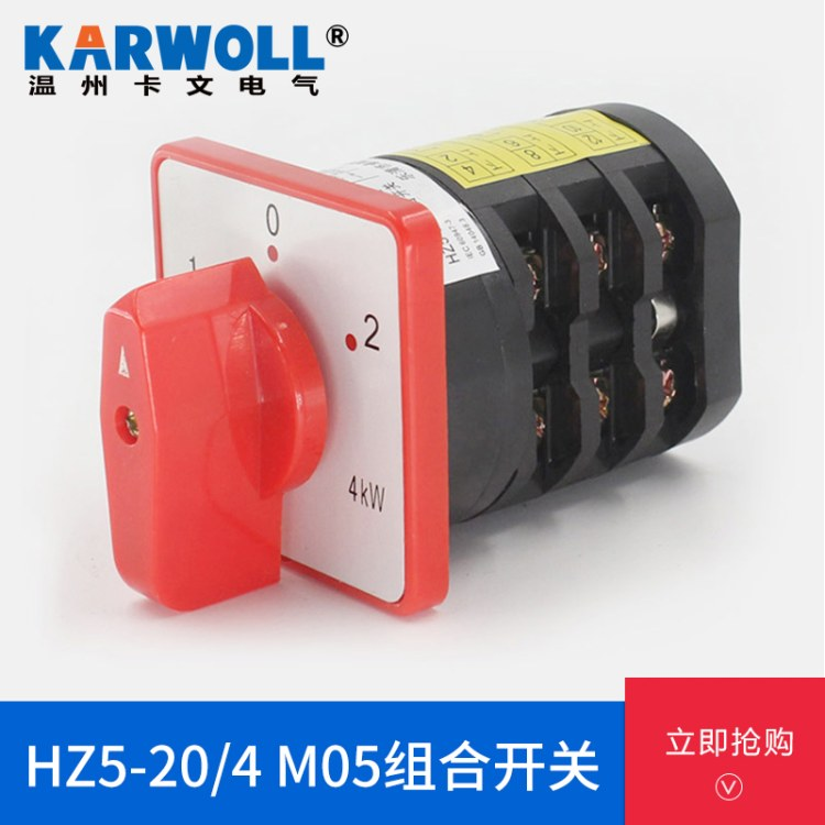 HZ5D-20/4 M05 组合开关 万能转换 电机正反转 三档三节 电源切换