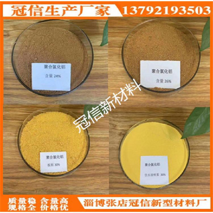 冠信大连pac凝絮剂固体液体聚合氯化铝厂家 质量有保障聚合氯化铝
