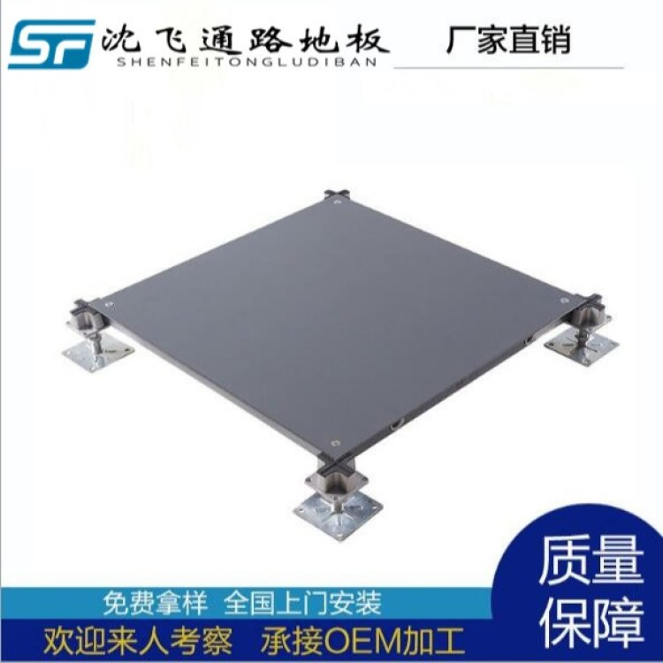 网络地板500*500 写字楼专用沈飞OA网络地板