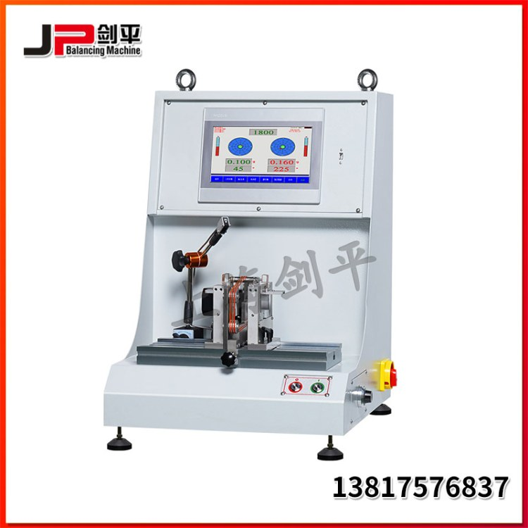 【JP剑平】PRQ-0.5软支撑微型电机转子平衡机 微型马达动平衡机厂家直销
