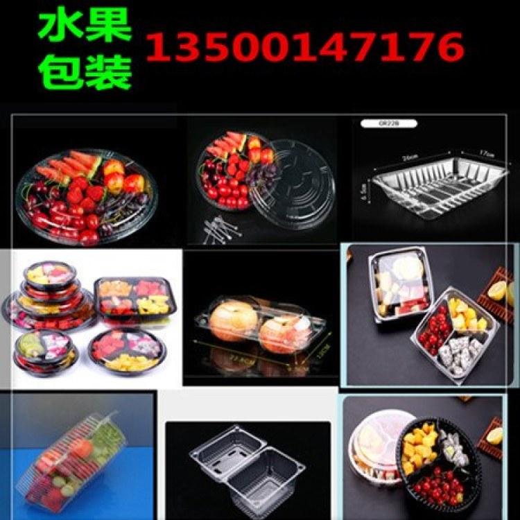 厦门吸塑包装盒定做_一次性水果包装盒_胜飞吸塑厂