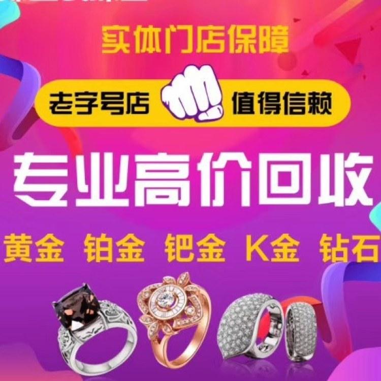柳州高价黄金回收 柳州典当行回收黄金 戒指项链
