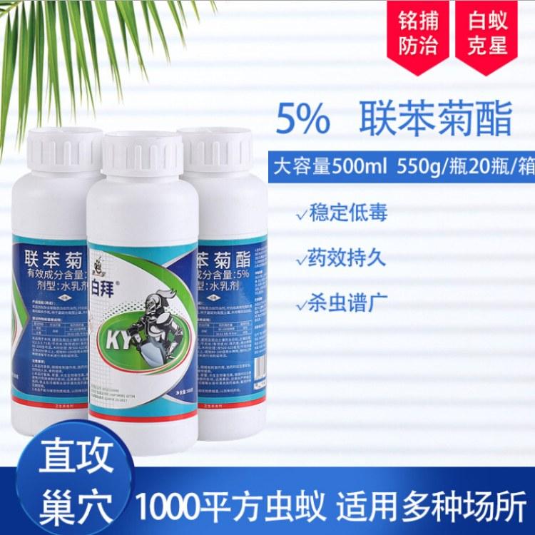 5%聯苯菊酯白蟻藥  白蟻專用水乳藥劑  適用于建筑樹木