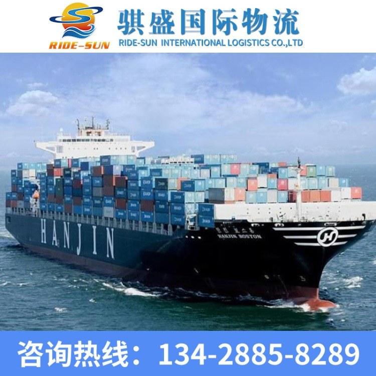 骐盛 澳大利亚海运双清 广州到澳大利亚海运双清到门物流