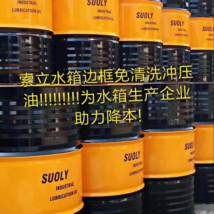 现货工业 索立 挥发性冲压油  汽车空调水室边框开口冲压