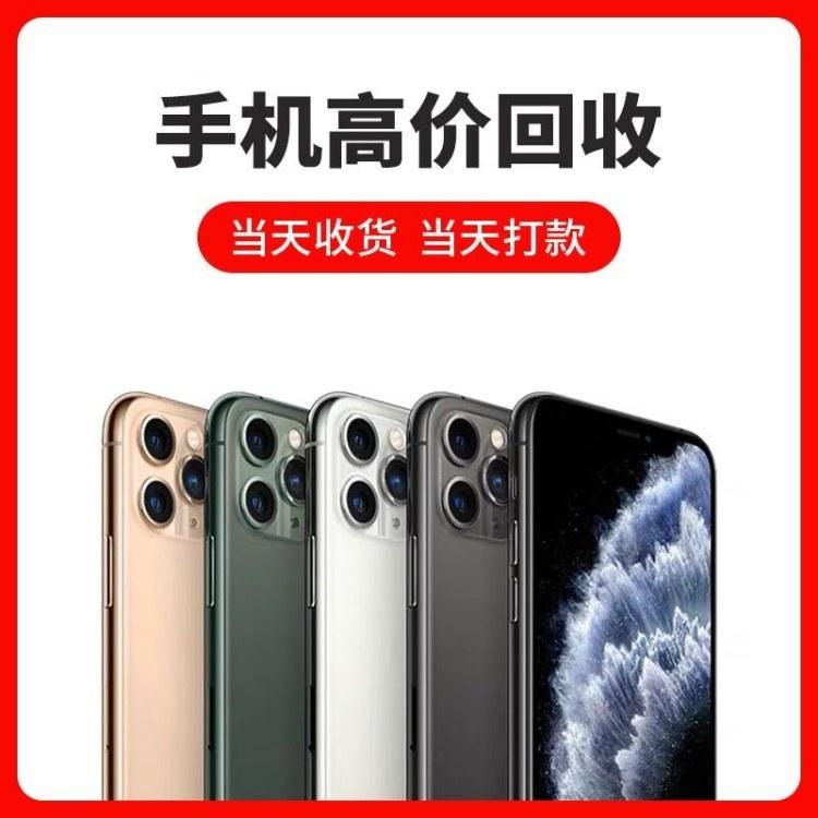 柳州旧手机回收 苹果手机抵押典当 数码相机回收