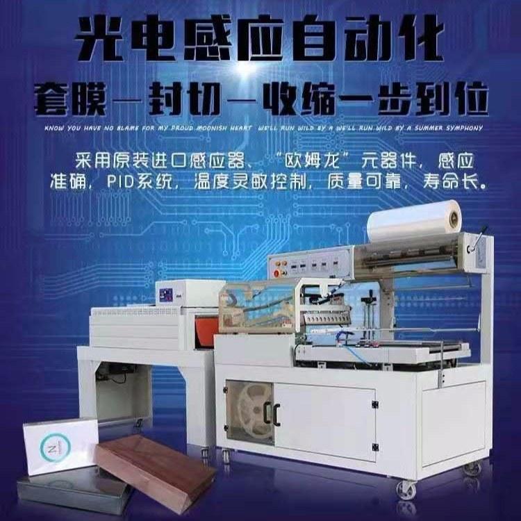 卓锦-热收缩膜包装机 塑封膜包装机