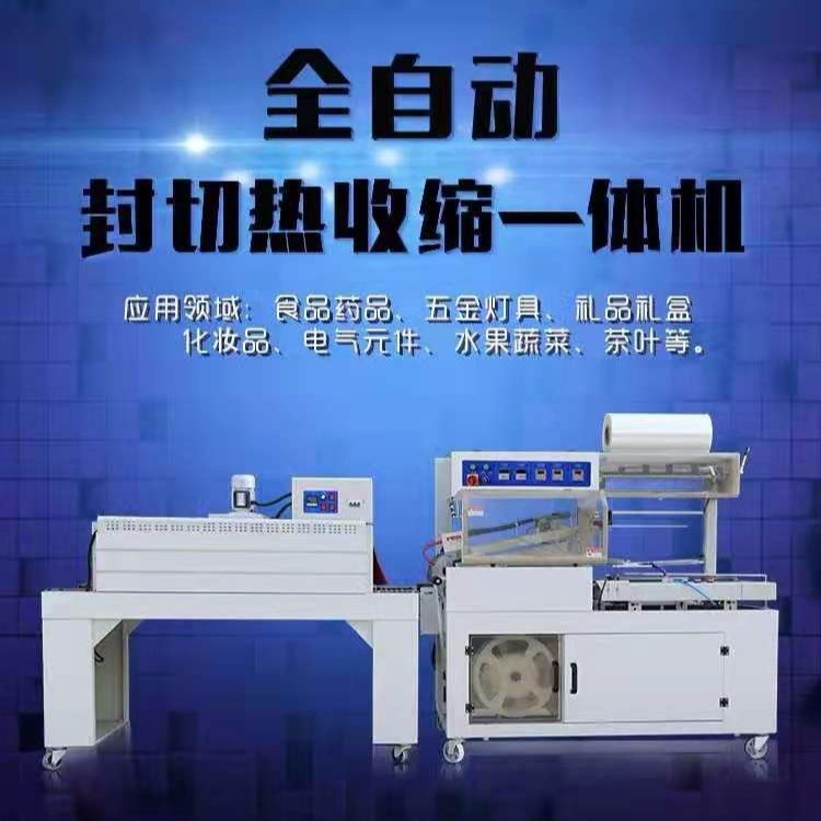 膜包机热收缩机热收缩包装机玻璃水包膜机