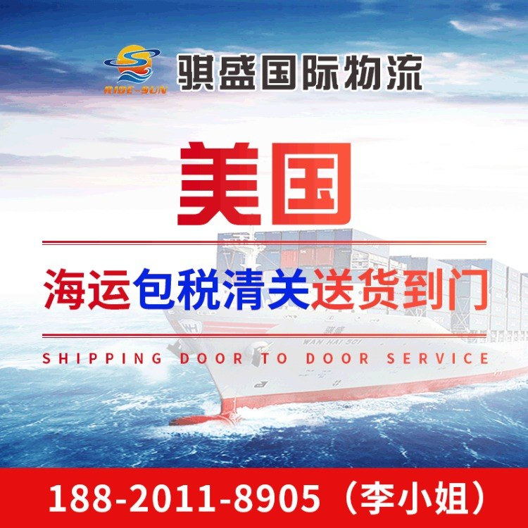 骐盛 国际海运 美国海运双清到门 广州至美国货运门对门
