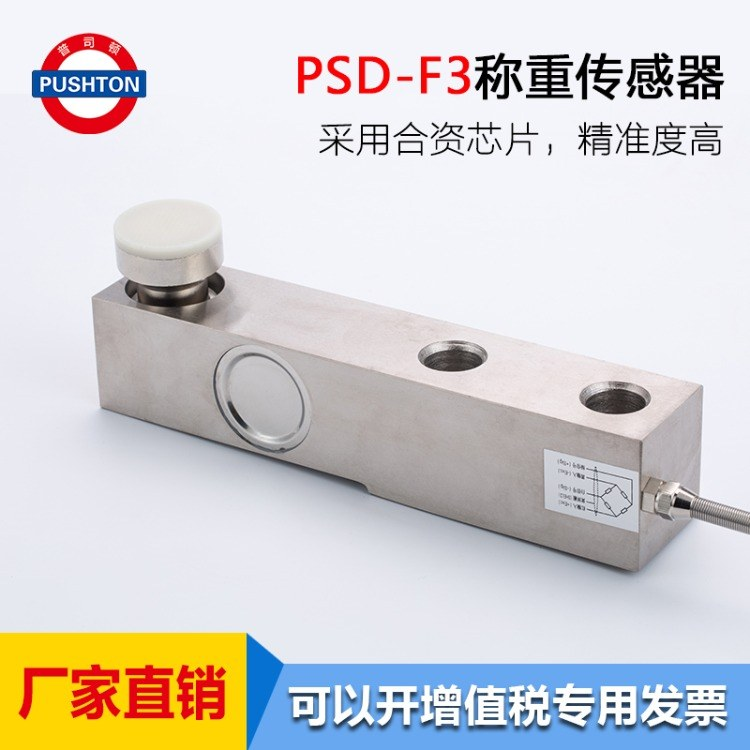 PSD-F3高精度称重传感器5t地磅传感器8吨悬臂梁压力