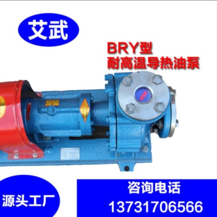 艾武泵业 导热油泵 导热油循环泵 锅炉配套油泵批发