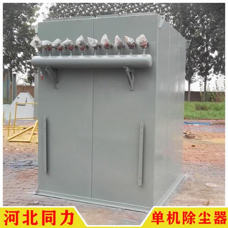 河北同力锅炉除尘器定做除尘器布袋除尘器