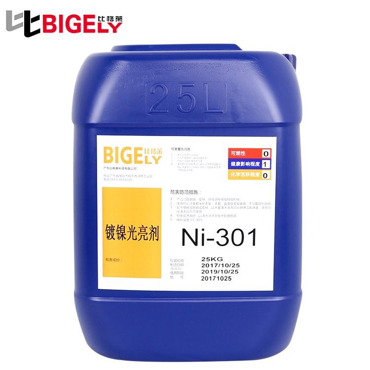 比格莱镀层均匀全光亮镍添加剂 超凡亮度低耗量镀镍光亮剂