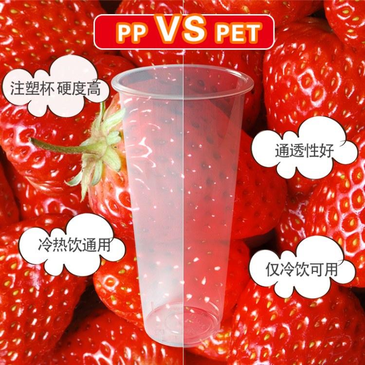 中国生产厂家意点森昂 90mm一次性奶茶杯透明加厚注塑杯打包冷饮高底杯PP塑料磨砂杯定制批发