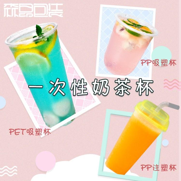 意点森昂 安徽厂家 90口径加厚透明一次性奶茶杯塑料杯饮料果汁打包杯注塑杯定制