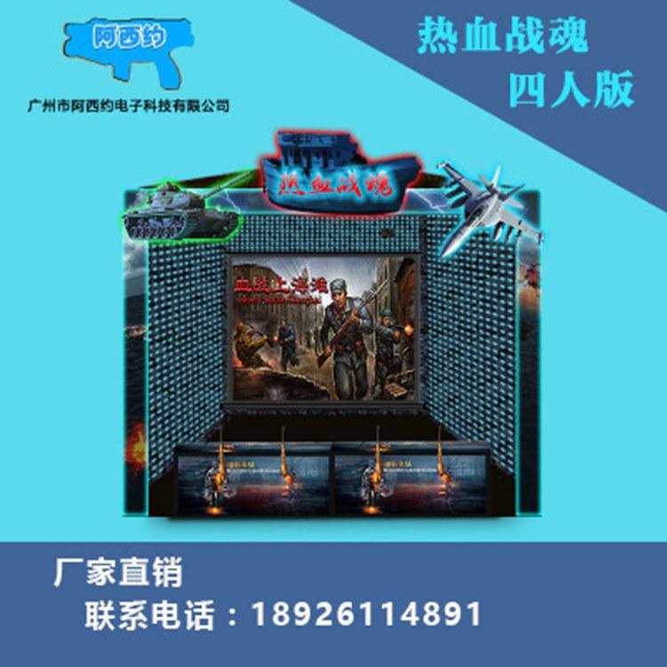 游乐场大型4人实感模拟枪机热血战魂游戏机 户外狩猎枪击厂家直销