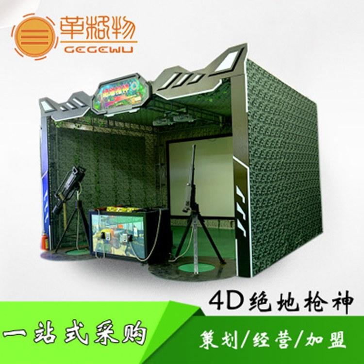 大型真人实感射击机4D绝地枪神枪击游戏机 4D投影狩猎游戏体验馆