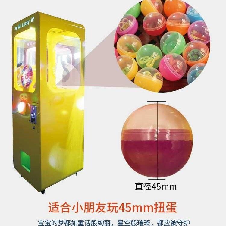 一元扭蛋机透明球批发 4.5cm扭蛋球 1元扭蛋混装45mm扭蛋球