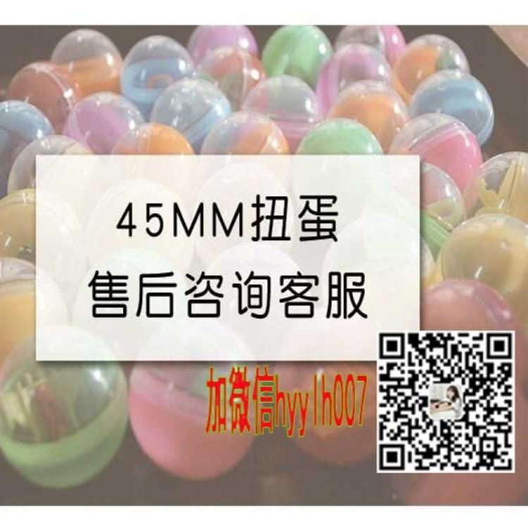 一元扭蛋机透明球批发 4.5cm扭蛋球厂家 大号儿童扭蛋壳批发