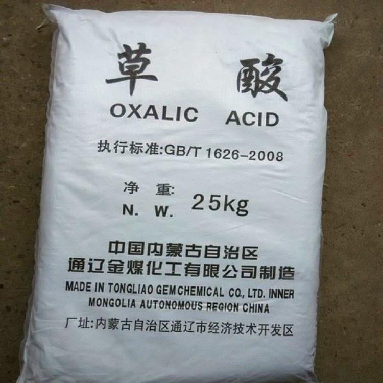 试剂草酸 除锈剂 漂白剂 还原剂 粉末草酸 金煤化工