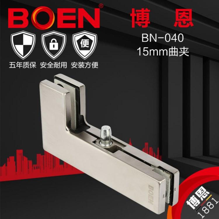 供应博恩无框玻璃门夹曲夹15mm专用七字夹浴室用多玛盖泽地弹簧通用门夹